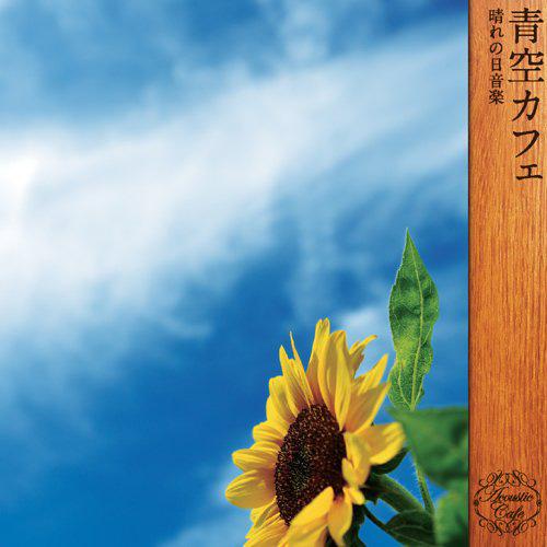 青空カフェ ~晴れの日音楽~